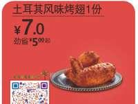 东北德克士 土耳其风味烤翅1份 2017年4月凭德克士优惠券7元 省5元起