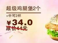 重庆德克士 超级鸡腿堡2个+中可乐2杯 2017年5月6月凭德克士优惠券34元