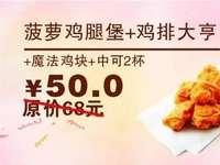 重庆德克士 菠萝鸡腿堡+鸡排大亨+魔法鸡块+中可2杯 2017年5月6月凭德克士优惠券50元