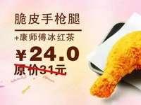 重庆德克士 脆皮手枪腿+康师傅冰红茶 2017年5月6月凭德克士优惠券24元