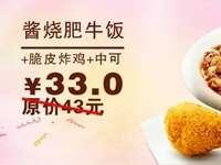 重庆德克士 酱烧肥牛饭+脆皮炸鸡+中可 2017年5月6月凭德克士优惠券33元