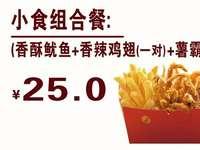 贵州德克士 小食组合餐(香酥鱿鱼+香辣鸡翅+中薯霸) 2017年5月6月凭德克士优惠券25元