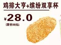 贵州德克士 鸡排大亨+缤纷双享杯 2017年5月6月凭德克士优惠券28元