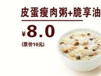 贵州德克士 早餐 皮蛋瘦肉粥+脆享油条 2017年5月6月凭德克士优惠券8元