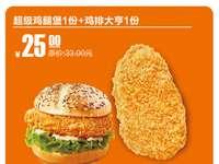 天津河北德克士 超级鸡腿堡1份+鸡排大亨1份 2017年6月凭德克士优惠券25元