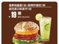 天津河北德克士 菠萝鸡腿堡1份+鲜萃柠檬饮1杯或任意口味圣代1份 2017年6月凭德克士优惠券19元