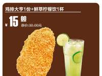 天津河北德克士 鸡排大亨1份+鲜萃柠檬饮1杯 2017年6月凭德克士优惠券15元