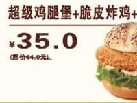 贵州德克士 超级鸡腿堡+脆皮炸鸡+得意杯 2017年7月8月凭德克士优惠券35元