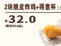 贵州德克士 2块脆皮炸鸡+得意杯 2017年7月8月凭德克士优惠券32元