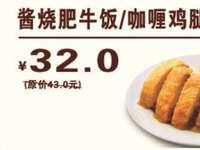 贵州德克士 酱烧肥牛饭/咖喱鸡腿饭+得意杯(含 饮料) 2017年7月8月凭德克士优惠券32元