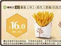 鸿萃德克士 H2 薯条(中)+圣代(草莓/巧克力) 2017年8月凭德克士优惠券16元