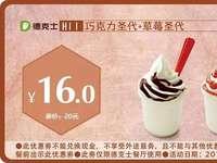鸿萃德克士 H11 巧克力圣代+草莓圣代 2017年8月凭德克士优惠券16元
