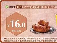 鸿萃德克士 H10 土耳其风味烤翅+康师傅冰红茶 2017年8月凭德克士优惠券16元