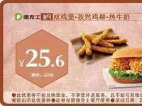 鸿萃德克士 H9 双鸡堡+孜然鸡柳+热牛奶 2017年8月凭德克士优惠券25.6元