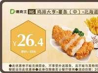 鸿萃德克士 H6 鸡排大亨+薯条(中)+北海道雪布蕾 2017年8月凭德克士优惠券26.4元