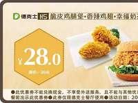 鸿萃德克士 H5 脆皮鸡腿堡+香辣鸡翅+幸福奶茶(冰) 2017年8月凭德克士优惠券28元