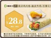 鸿萃德克士 H4 南洋鸡肉卷+脆皮炸鸡+百事可乐(中) 2017年8月凭德克士优惠券28.8元