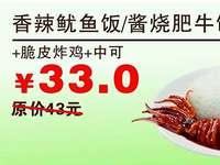重庆德克士 香辣鱿鱼饭/酱烧肥牛饭+脆皮炸鸡+中可乐 2017年8月凭德克士优惠券33元