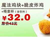 重庆德克士 魔法鸡块+脆皮炸鸡+得意杯(含饮料) 2017年8月凭德克士优惠券32元