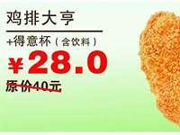 重庆德克士 鸡排大亨+得意杯(含饮料) 2017年8月凭德克士优惠券28元