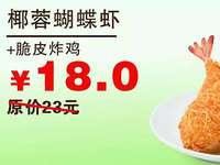 重庆德克士 椰蓉蝴蝶虾+脆皮炸鸡 2017年8月凭德克士优惠券18元