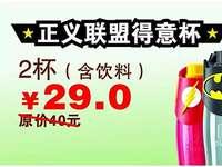 重庆德克士 正义联盟得意杯2杯(含饮料) 2017年8月凭德克士优惠券29元