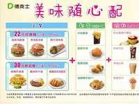 贵州德克士2018年2月美味随心配,主食+副餐+饮料22元起