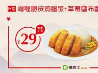 H10 临沂德克士 咖喱脆皮鸡腿饭+草莓雪蕾+热香橙 2018年2月凭德克士优惠券29元