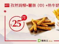 H11 临沂德克士 孜然鸡柳+薯条(中)+热牛奶 2018年2月凭德克士优惠券25元