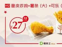 H12 临沂德克士 脆皮炸鸡+薯条(大)+可乐(中)/热香橙 2018年2月凭德克士优惠券27元