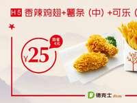 H5 临沂德克士 香辣鸡翅+薯条(中)+可乐(中)/热香橙 2018年2月凭德克士优惠券25元