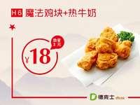 H6 临沂德克士 魔法鸡块+热牛奶 2018年2月凭德克士优惠券18元