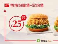 H7 临沂德克士 香辣鸡腿堡+双鸡堡 2018年2月凭德克士优惠券25元
