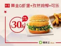 H8 临沂德克士 黄金Q虾堡+孜然鸡柳+可乐(中)/热香橙 2018年2月凭德克士优惠券30.6元