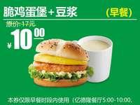 刑台德克士 早餐 脆鸡蛋堡+豆浆 2019年2月凭德克士优惠券10元