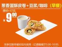 刑台德克士 早餐 葱香蛋酥皮卷+豆浆/咖啡 2019年2月凭德克士优惠券9元