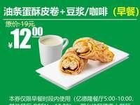 刑台德克士 早餐 油条蛋酥皮卷+豆浆/咖啡 2019年2月凭德克士优惠券12元
