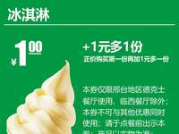 刑台德克士 冰淇淋 2019年2月凭德克士优惠券+1元多1份