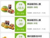 德克士新品11月优惠券,枫叶烧第2份半价,植灵单人餐29元