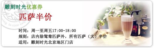 北京雕刻时光优惠券凭券所有匹萨(大)半价,除鸳鸯匹萨外