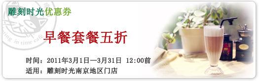 南京雕刻时光早餐优惠券2012年3月凭券早餐套餐5折,12:00前有效