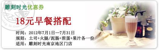 雕刻时光优惠券(南京雕刻时光)2012年7月凭券18元早餐搭本