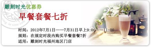 雕刻时光优惠券(福州雕刻时光)2012年7月凭券早餐套餐7折