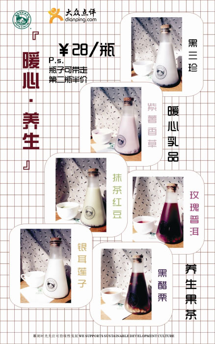 西安雕刻时光咖啡馆优惠券:暖心乳品养生果茶第二甁半价,瓶子可带走