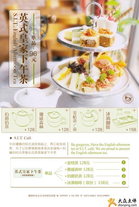 天津雕刻时光优惠券:英式皇家下午茶特惠