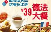 达美乐比萨网上订餐满88元免外送费,周二周三比萨7折