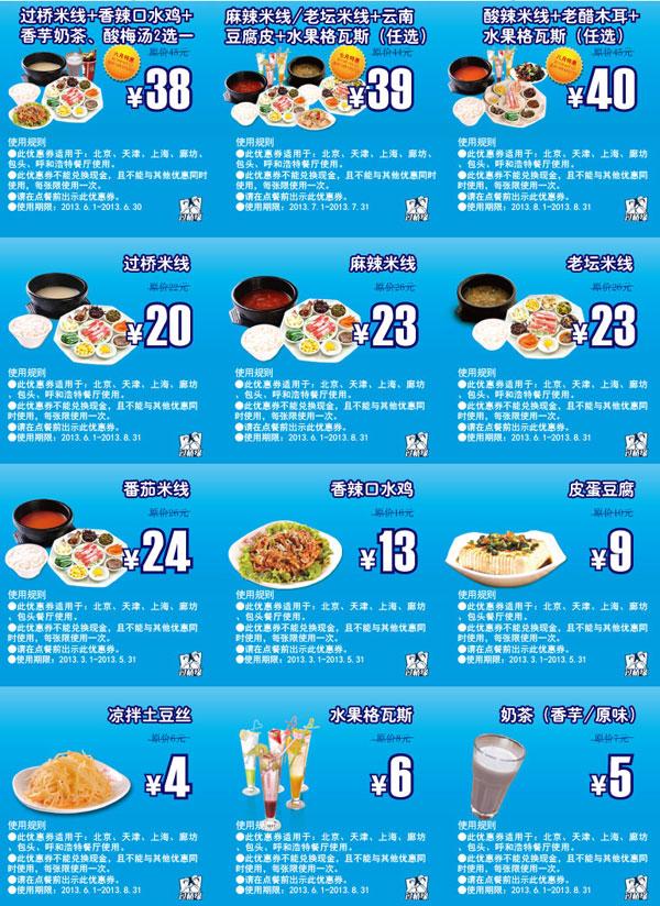 过桥缘米线优惠券:北京、天津、上海、廊坊、包头、呼市过桥缘2013年6月7月8月整张优惠券版本