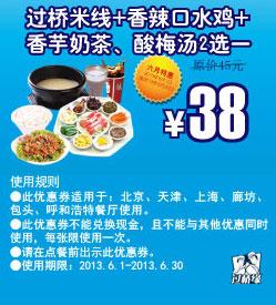 过桥缘米线优惠券:过桥米线+香辣口水鸡+香芋奶茶或酸梅汤2013年6月凭券优惠价38元