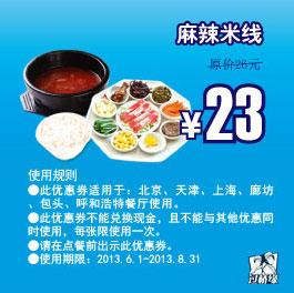 过桥缘米线优惠券:麻辣米线2013年6月7月8月凭券优惠价23元