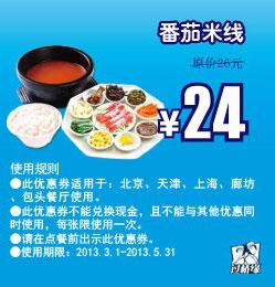 过桥缘米线优惠券:番茄米线2013年6月7月8月凭券优惠价24元,省2元